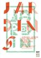 « Jardins Jardin » Exposition 2013